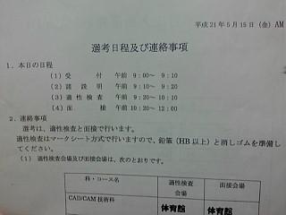 20090604194621.jpg