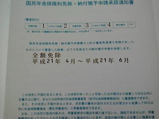 20090614124508.jpg
