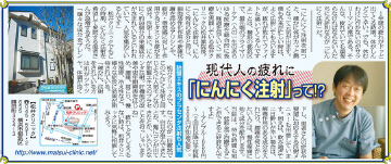 日刊ゲンダイ091126