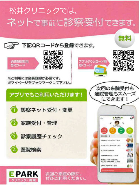 松井クリニック様 チラシ原本-1.jpg