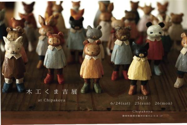 kumakichi info01