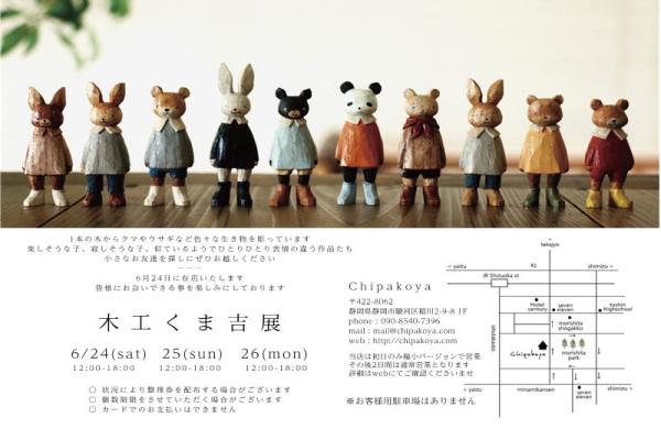 kumakichi info02
