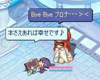 プロナ、さようなら・・元気でね(T_T)