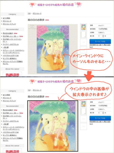 『絵のお店』の商品ページ