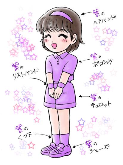 紫の女の子!