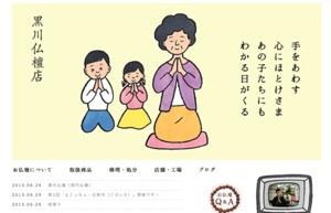 黒川仏壇店 ホームページ