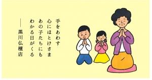 リーフレット 黒川仏檀店