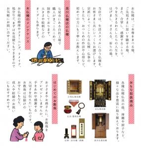 リーフレット 黒川仏檀店 赤池佳江子