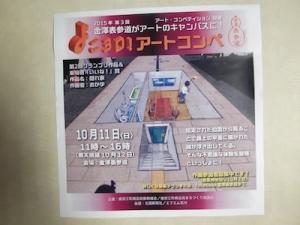 3D アート 黒川仏檀