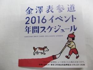 金沢表参道 黒川仏檀