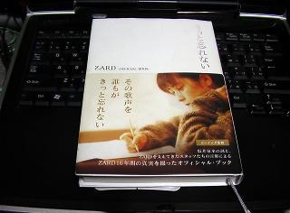 ZARD/オフィシャルブック「きっと忘れない」表紙