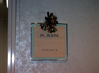 6階の「カードルーム」を改造して作られた「パソコンルーム」入り口の表示