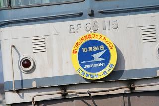 EF65-115
