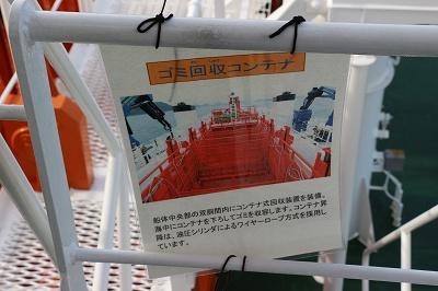 「海面清掃兼油回収船・美讃(びさん)」一般公開。