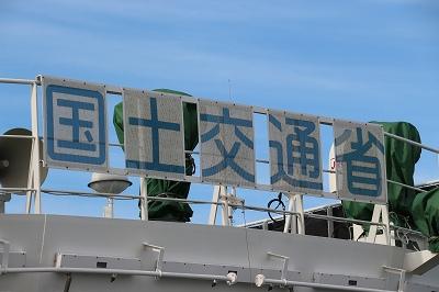「海面清掃兼油回収船・美讃(びさん)」ブリッジ上部。