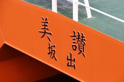 「海面清掃兼油回収船・美讃(びさん)」船尾の船名と船籍。