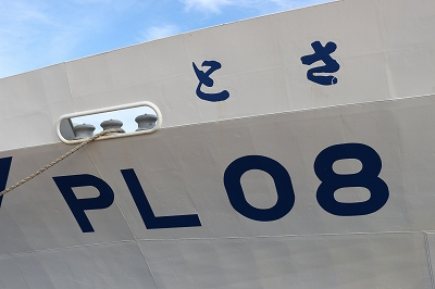 「巡視船とさ」の船首の船名。