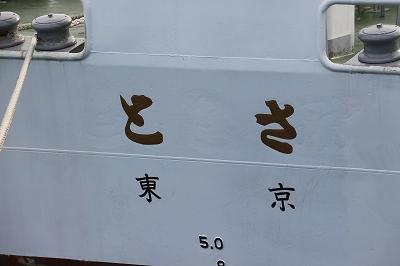 「巡視船とさ」の船尾の船名と船籍。