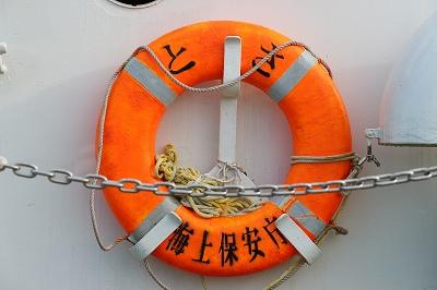 「巡視船とさ」の浮輪。