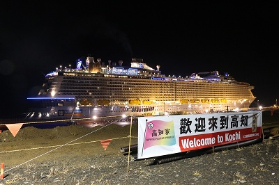 「WELCOME TO KOCHI」の横断幕と「OVATION OF THE SEAS」の並び。