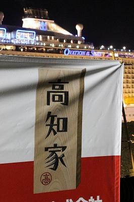 「高知家」の横断幕と「OVATION OF THE SEAS」のファンネル付近。