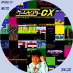 ゲームセンターCX #250「ドラゴンクエスト 前編」