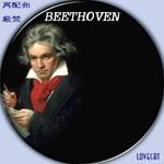 ベートーヴェン汎用