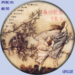 手嶌葵-春の歌集