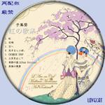 手嶌葵-虹の歌集