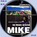 私立探偵・濱マイク6