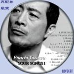 矢沢永吉YOUR SONGS1