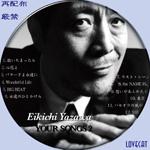 矢沢永吉YOUR SONGS2