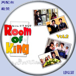 Room of King2