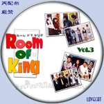 Room of King3