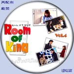 Room of King4