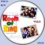 Room of King5