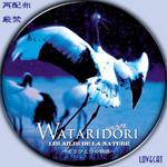 WATARIDORI〜もうひとつの物語〜