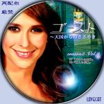 ゴースト〜天国からのささやき〜S2-9