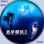 悪夢探偵2-A