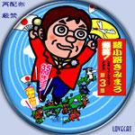 綾小路きみまろDVD3