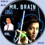MR.BRAIN-B7