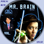 MR.BRAIN-B8