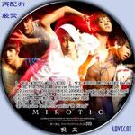 呪文DVD用