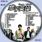 ブラック&ホワイト〜痞子英雄/OST