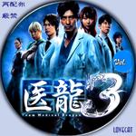 医龍3-青