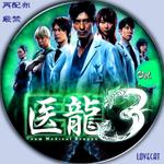 医龍3-緑