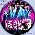医龍3-桃