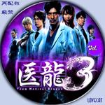 医龍3-紫