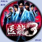 医龍3-赤