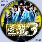 医龍3-黄